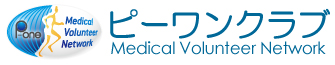 ピーワンクラブ-Medical Volunteer Network-